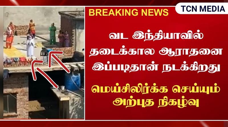 மெய்சிலிர்க்க செய்யும் வட இந்திய தடைகால ஆராதனை | Christian News in Tamil | TCN Media