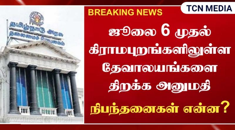 Tamil Nadu opens religious places