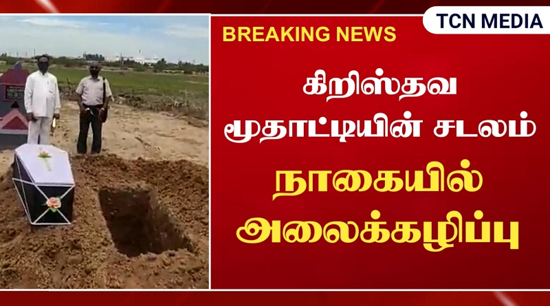 The conversion of the fault Nagapattinam issue