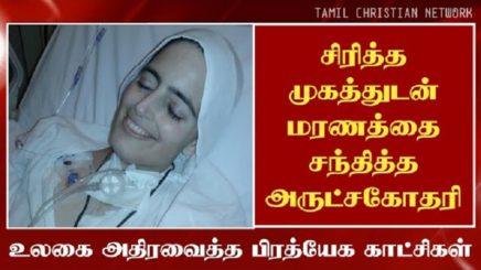Sister Cecilia Maria
